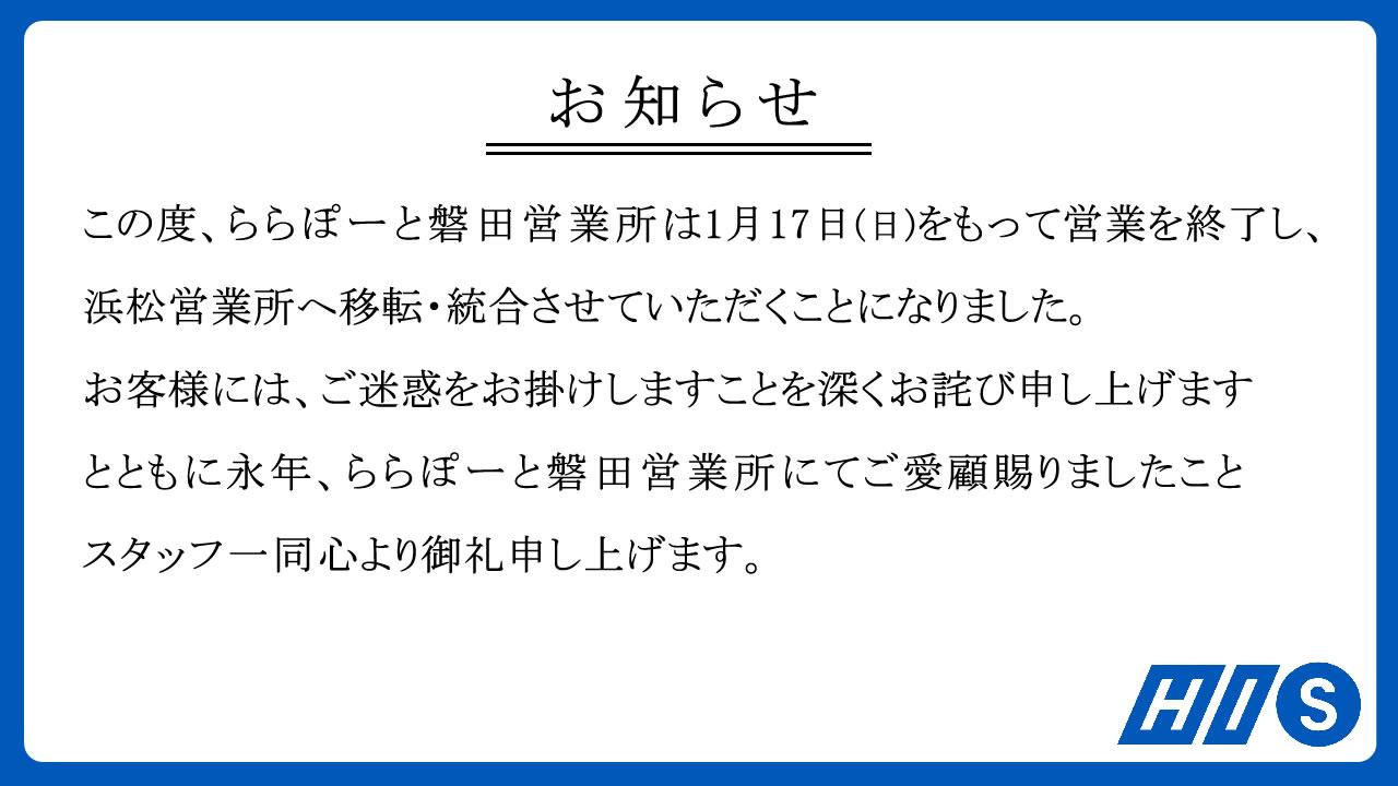 コロナ ららぽーと 磐田 TOHOシネマズ ららぽーと磐田:上映スケジュール